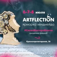 ArtFlection